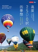 高度2500呎的夢想 : 台東如何打造熱氣球第一品牌