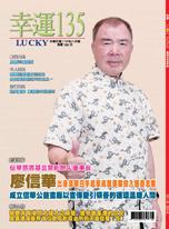 Lucky幸運雜誌 8月號/2021 第135期