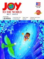 Joy to the World No.260 佳音英語世界雜誌[有聲書]