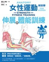 女性運動解剖學
