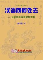 汉语向何处去