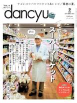 dancyu 2021年9月號 【日文版】