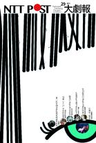 《大劇報》NTT POST No.29 春季刊