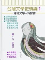 台灣文學史概論一詳細文字+有聲書1