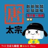 唐太宗:創新開闊、延續政權(電子書+動畫 )