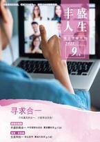 《丰盛人生》灵修月刊【简体版】2021年9月号