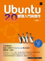 Ubuntu 20管理入門與實作