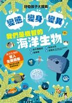 好奇孩子大探索:變態・變身・變異!我們是機智的海洋生物