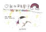 我的彩色影子