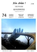 第 74 期:從越南當紅明星 FB 學流行越南語:杜夢強設計師