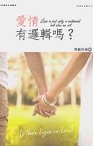 愛情有邏輯嗎?