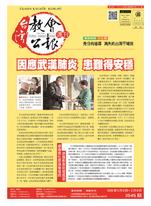 台灣教會公報2020年2月份合刊(3545-3548期)
