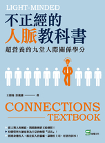 不正經的人脈教科書:超營養的九堂人際關係學分