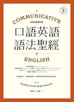 口語英語語法聖經