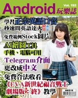 Android 玩樂誌 Vol.192【新世紀福音戰士 劇場版:終】