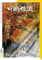 《中國旅遊》 2021年9月號 (495期)