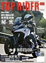 流行騎士Top Rider【409期】