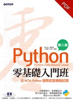 Python零基礎入門班(含MTA Python國際認證模擬試題)(第二版)