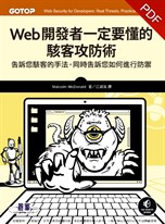 Web開發者一定要懂的駭客攻防術