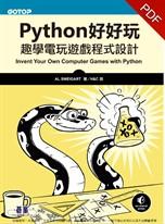 Python好好玩|趣學電玩遊戲程式設計