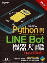 Python與LINE Bot機器人全面實戰特訓班--Flask最強應用