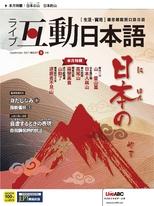 互動日本語2021年9月號No.57
