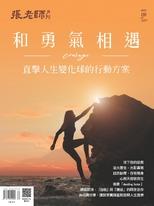 張老師月刊525期