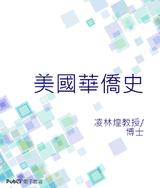 凌林煌教授/博士:美國華僑史─總論與課程設計