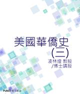 凌林煌教授/博士講授:美國華僑史之三