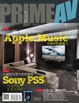 PRIME AV新視聽電子雜誌 第317期 9月號