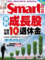 Smart智富月刊 2021年9月/277期