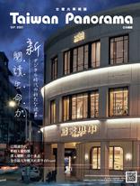 台灣光華雜誌(中日文版) 2021/9月號