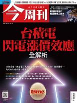 【今周刊】NO1289 台積電閃電漲價效應