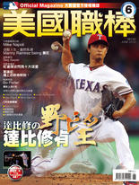 美國職棒MLB 06月號/2013第64期
