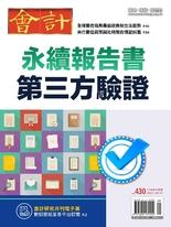 【會計研究月刊 第430期】 《永續報告書 第三方驗證》