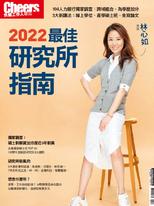 CHEERS特刊:2022最佳研究所指南