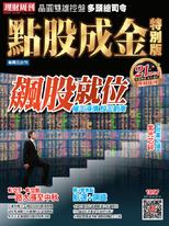 理財周刊1097期 點股成金特別版