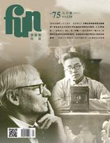 放築塾代誌 NO.75
