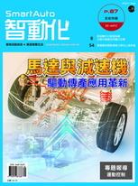智動化SmartAuto2021/09/第73期