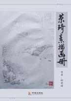 荣琦素描画册