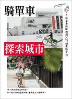 單車輕旅─騎單車探索城市