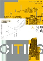 城市、演化、人:人類與城市的6000年故事