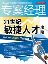 项目经理杂志 第57期 21世纪敏捷人才攻略 Be an Agile Talent