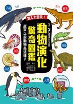 驚人大發現!動物演化驚奇圖鑑—原來以前動物長這樣?