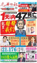 光華日報2021年09月11日