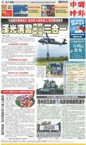 中國時報 2021年9月13日