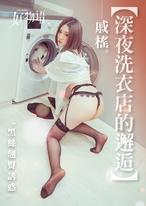 【好物语女郎】戚榣X深夜洗衣店的邂逅
