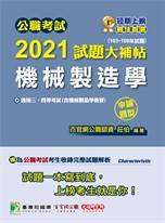 公職考試2021試題大補帖【機械製造學(含機械製造學概要)】(103~109年試題)(申論題型)