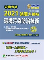 公職考試2021試題大補帖【環境污染防治技術】(103~109年試題)(申論題型)