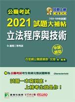 公職考試2021試題大補帖【立法程序與技術】(103~109年試題)(申論題型)